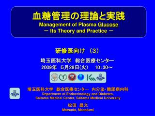 血糖管理の理論と実践 Management of Plasma  Glucose -  Its Theory and Practice  -
