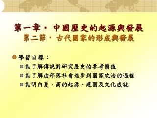 第一章 中國歷史的起源與發展 第二節 古代國家的形成與發展