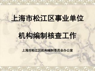 上海市松江区事业单位 机构编制核查工作 上海市松江区机构编制委员会办公室