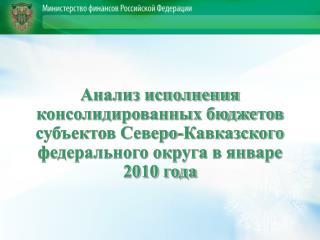 Налоговые и неналоговые доходы субъектов Северо-Кавказского федерального округа