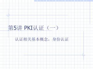 第5讲  PKI 认证(一)