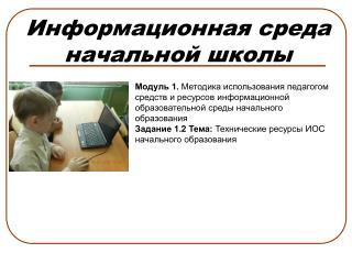 Информационная среда начальной школы