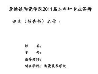 景德镇陶瓷学院 2011 届本科**专业答辩