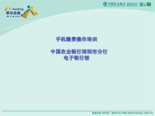 手机缴费操作培训 中国农业银行深圳市分行 电子银行部