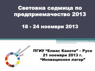 Световна седмица  по  предприемачество  2013 18 - 24  ноември  2013