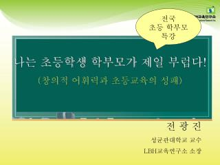 전 광 진 성균관대학교 교수 LBH 교육연구소 소장