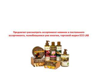 Eco Lab  («Эко  Лаб »)  для волос