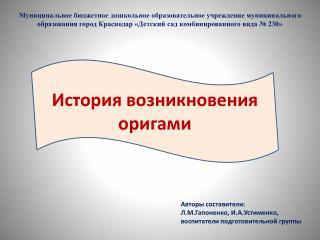 Авторы составители: Л.М.Гапоненко, И.А.Устименко, воспитатели подготовительной группы