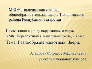 МБОУ- Тюлячинская  средняя общеобразовательная школа  Тюлячинского  района Республики Татарстан