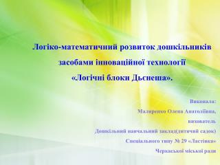 Виконала: Маляренко  Олена Анатоліївна , вихователь  Дошкільний навчальний заклад(дитячий садок)