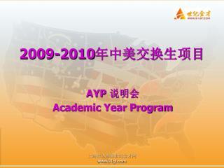 2009-2010年中美交换生项目