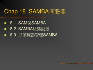 Chap 18  SAMBA ???