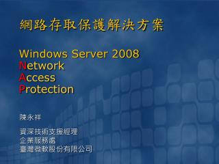 Windows Server 2008    Network Access Protection