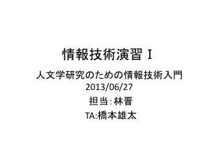 情報技術演習 Ⅰ 人文学研究のための情報技術入門 2013/06/27