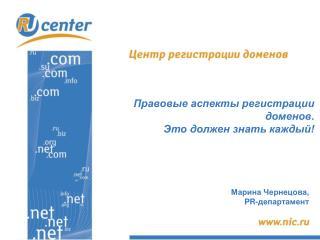 Правовые аспекты регистрации доменов.  Это  должен знать каждый!