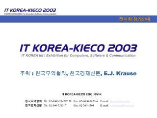 주최  :  한국무역협회 ,  한국경제신문 , E.J. Krause