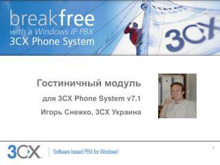 Гостиничный модуль для  3CX Phone System v7.1 Игорь Снежко,  3CX  Украина