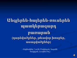 Անգլերեն-հայերեն-ռուսերեն  պատկերազարդ  բառարան (դարձվածքներ, թևավոր խոսքեր, ասացվածքներ)