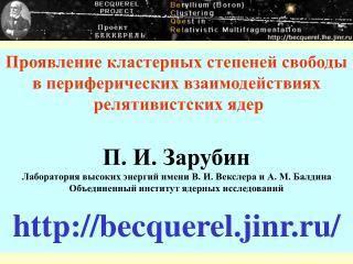 Проявление кластерных степеней свободы  в периферических взаимодействиях  релятивистских ядер
