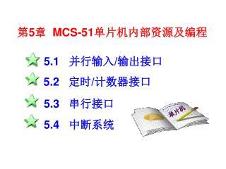 第 5 章   MCS-51 单片机内部资源及编程