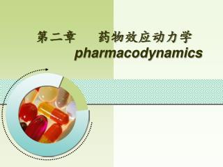 第二章   药物效应动力学 pharmacodynamics