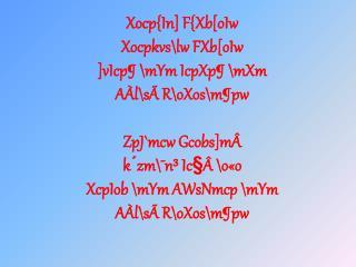 Xocp{In] F{Xb[oIw  Xocpkvs\lw FXb[oIw ]vIcp� \mYm IcpXp� \mXm A�l\s� R\oXos\m�pw ZpJ`mcw Gcobs]m�