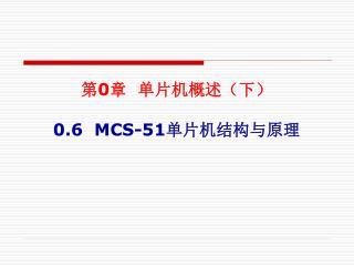第 0 章  单片机概述(下)  0 . 6 MCS-51 单片机结构与原理