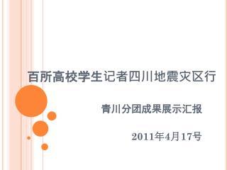 百所高校学生记者四川地震灾区行