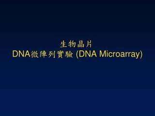 生物晶片 DNA 微陣列實驗  (DNA Microarray)