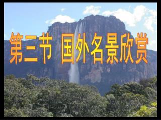 第三节 国外名景欣赏
