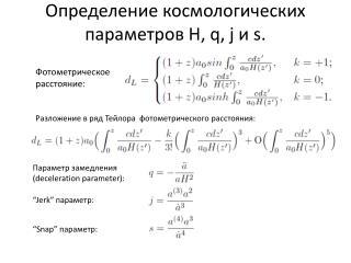 Определение космологических параметров H,  q ,  j  и  s .
