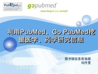 利用 PubMed 、 Go PubMed 挖掘医学、药学研究信息
