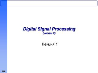 Digital Signal Processing ( часть 2 )