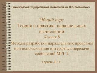 Общий курс Теория и практика параллельных вычислений Лекция  8