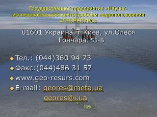 Государственное предприятие «Научно-исследовательский центр проблем недропользования «ГЕОРЕСУРС»