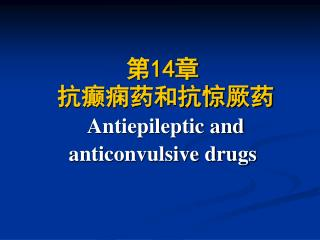 第 14 章 抗癫痫药和抗惊厥药 Antiepileptic and anticonvulsive drugs