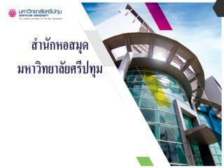 สำนักหอสมุด มหาวิทยาลัยศรีปทุม ยินดีต้อนรับนิสิตใหม่ ปีการศึกษา  2557
