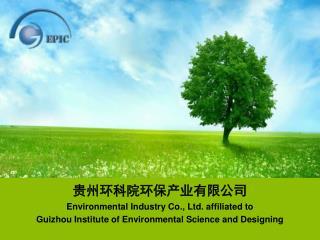 贵州环科院环保产业有限公司 Environmental Industry Co., Ltd. affiliated to