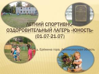 Летний спортивно-оздоровительный лагерь «Юность» (01.07-21.07)