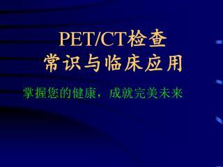 PET/CT 检查 常识与临床应用