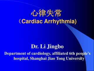 心律失常 ( Cardiac Arrhythmia)