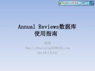 Annual Reviews 数据库 使用指南