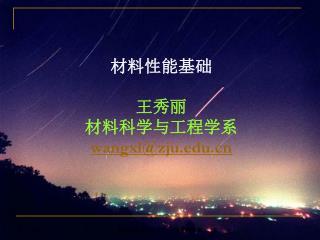 材料性能基础 王秀丽 材料科学与工程学系 wangxl@zju