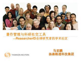 著作管理与科研社交工具 — ResearcherID 全球研究者的学术社区