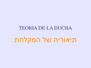 TEORIA DE LA DUCHA תיאוריה של המקלחת