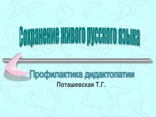 Поташевская Т.Г.