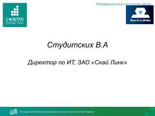 Студитских В.А Директор по ИТ, ЗАО «Скай Линк»