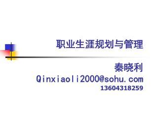 职业生涯规划与管理 秦晓利           Qinxiaoli2000@sohu          13604318259