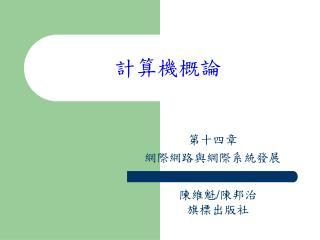 第十四章 網際網路與網際系統發展
