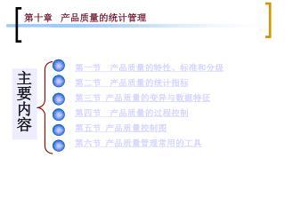 第一节   产品质量的特性、标准和分级 第二节   产品质量的统计指标 第三节 产品质量的变异与数据特征 第四节  产品质量的过程控制 第五节 产品质量控制图 第六节 产品质量管理常用的工具